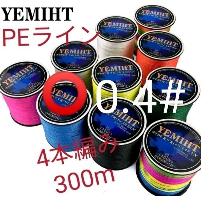 YEMIHT 4BRAID PEライン300mブルー0.4#10LB スポーツ/アウトドアのフィッシング(釣り糸/ライン)の商品写真