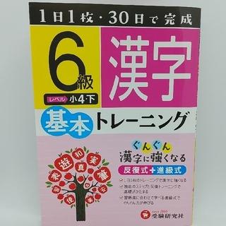 小学基本トレーニング漢字 6級♪(語学/参考書)