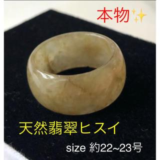 天然石 天然翡翠ヒスイ リング  指輪 本物✨約22~23号(リング(指輪))
