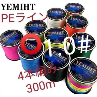 YEMIHT BRAID PEライン300mブルーカラー1.0#18LB(釣り糸/ライン)