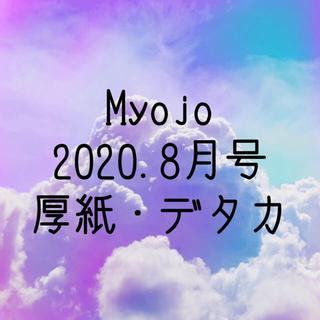 ジャニーズ(Johnny's)のMyojo 8月号 厚紙  デタカ(その他)