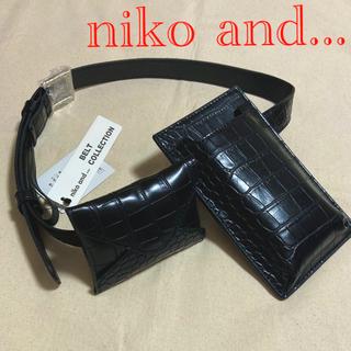 niko and... - 8/19まで⭐︎限定お値下げ!ニコアンド ポーチ付ベルト