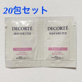 コスメデコルテ(COSME DECORTE)のサンシェルター トーンアップCC 10 20包(日焼け止め/サンオイル)