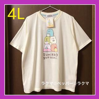 サンエックス(サンエックス)のすみっコぐらし tシャツ 4L(Tシャツ(半袖/袖なし))