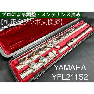 ヤマハ(ヤマハ)の【良品 メンテナンス済】YAMAHA  YFL211SⅡ フルート(フルート)