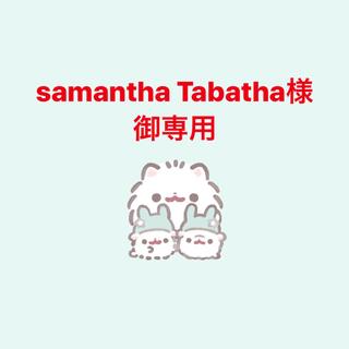 クロエ(Chloe)のsamantha Tabatha様専用(かごバッグ/ストローバッグ)