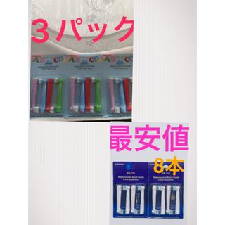 オーラルb 本体 歯ブラシ 替えブラシ 電動歯ブラシ HW04 (歯ブラシ/デンタルフロス)