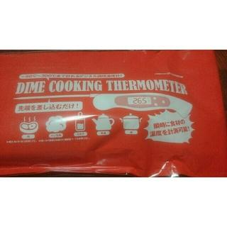 ショウガクカン(小学館)の新品未使用★DIME 8月付録-50℃~300℃まで計れるデジタル調理温度計(調理機器)