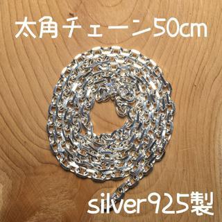 50cm silver925 太角チェーン ゴローズ tady&king 対応(その他)