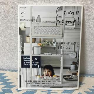 シュフトセイカツシャ(主婦と生活社)のCome home! vol.29(その他)