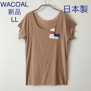ワコール(Wacoal)のワコールLL ベージュインナートップ(Tシャツ(半袖/袖なし))