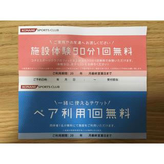 コナミ(KONAMI)のコナミスポーツクラブ お客様サポートチケット(フィットネスクラブ)