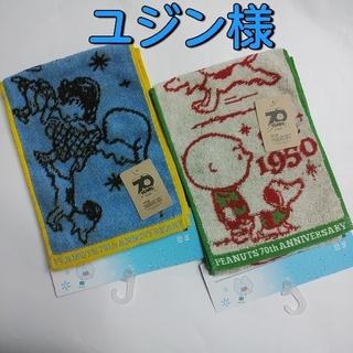 ピーナッツ(PEANUTS)のユジン様☆新品タオルマフラー Vintage PEANUTS70周年 スヌーピー(ハンカチ)