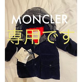 モンクレール(MONCLER)のヨッシーさま御専用 モンクレール キッズ 子供 ダウンジャケット(ジャケット/上着)