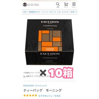 タカシマヤ(髙島屋)のフォション 高級紅茶★モーニング 20袋✖️10箱(茶)