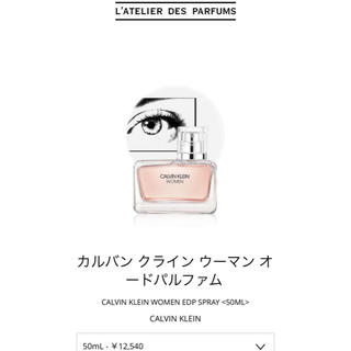 カルバンクライン(Calvin Klein)のCALVIN KLEIN WOMEN EDP SPRAY <50ML> (香水(女性用))
