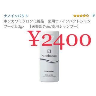 薬用ナノインパクト シャンプー 150ml(シャンプー)