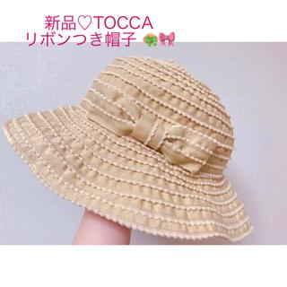 トッカ(TOCCA)のお値下げ再出品です  ♡新品♡TOCCA リボンつき帽子 👒🎀  (麦わら帽子/ストローハット)