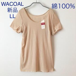 ワコール(Wacoal)のワコール LL綿ベージュ系 インナー(Tシャツ(半袖/袖なし))