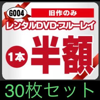 ゲオ レンタルDVD・ブルーレイ(旧作のみ)半額クーポン  30枚セット(その他)