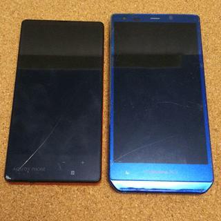 シャープ(SHARP)のスマートフォン 2台セット (ジャンク)(スマートフォン本体)
