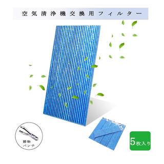 DAIKIN - ダイキン空気清浄機交換フィルター (5枚セット)