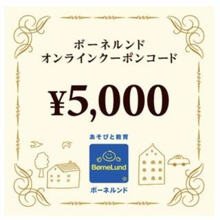 ボーネルンド(BorneLund)のボーネルンド オンラインクーポン 5000 (ショッピング)