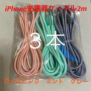 アイフォーン(iPhone)のiPhone充電器ケーブル2m3本グレー ミント ローズピンク(バッテリー/充電器)