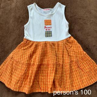 パーソンズ(PERSON'S)のperson's ワンピース 100(ワンピース)