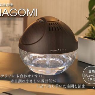 新品!空気洗浄機ナゴミ NAGOMI 除菌 消臭 アロマ KS-1434(空気清浄器)