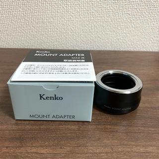 Kenko - M42マウントアダプター(kenko tokina製)
