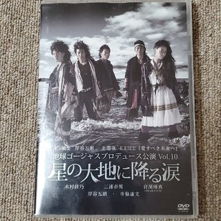 地球ゴージャスプロデュース公演 Vol.10 星の大地に降る涙 DVD(趣味/実用)