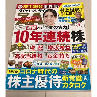 ダイヤモンド社 - ダイヤモンドZAI2020年9月号