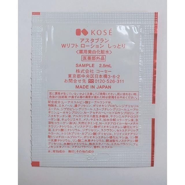 ASTABLANC(アスタブラン)のKOSE  ASTABLANC  化粧水 サンプル 10個 コスメ/美容のキット/セット(サンプル/トライアルキット)の商品写真