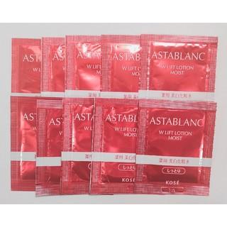 ASTABLANC - KOSE  ASTABLANC  化粧水 サンプル 10個