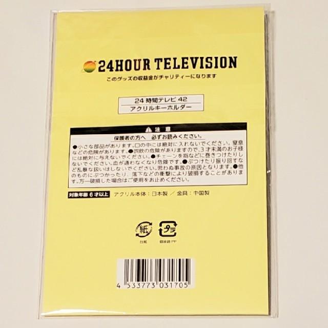 テレビ 2019 時間 グッズ 24