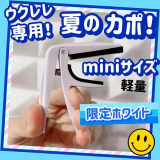 ウクレレ専用 カポ カポタスト 限定ホワイト!軽量 小さめ コンパクト(その他)