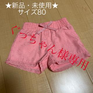 西松屋 - ★値下げ★ショートパンツ ピンク キッズ ベビー 80