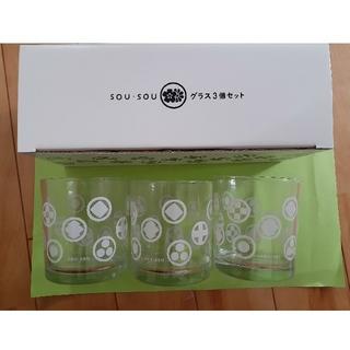 ソウソウ(SOU・SOU)のSOU·SOU グラス3点セット(グラス/カップ)