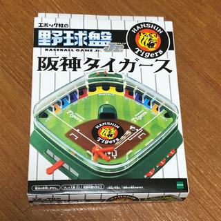 阪神タイガース 限定 野球盤Jr エポック社 新品、未使用(野球/サッカーゲーム)