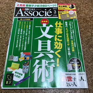 ニッケイビーピー(日経BP)の2012.3 日経ビジネスアソシエ(ビジネス/経済/投資)
