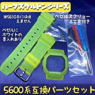 5600系G-SHOCK用 互換パーツセット ハーフスケルトン/蛍光イエロー(腕時計(デジタル))
