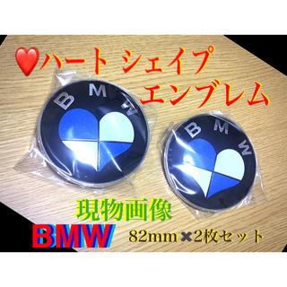 BMW ❤️ハートシェイプ エンブレム 82mm✖️2枚セット青白