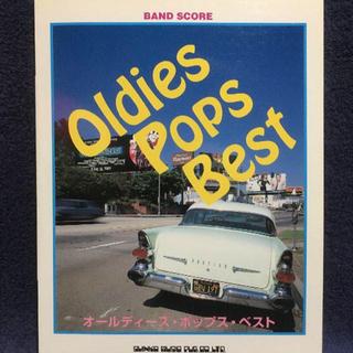 Oldies Pops Best バンド・スコア(ポピュラー)