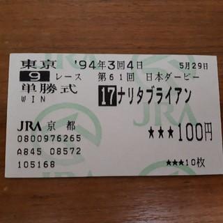 ナリタブライアン単勝馬券3枚一組(その他)