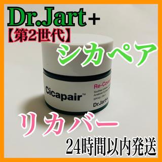 ドクタージャルト(Dr. Jart+)の【早い者勝ち】第2世代 ドクタージャルト シカペア リカバー お試しサイズ(フェイスクリーム)