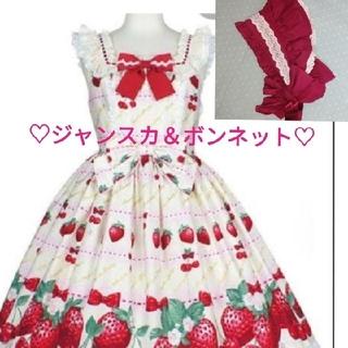 アンジェリックプリティー(Angelic Pretty)のdesert berry ジャンパースカート&ボンネットセット(ミニワンピース)