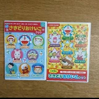 ショウガクカン(小学館)の学習幼稚園 さきどりおけいこ  DVD2枚(キッズ/ファミリー)