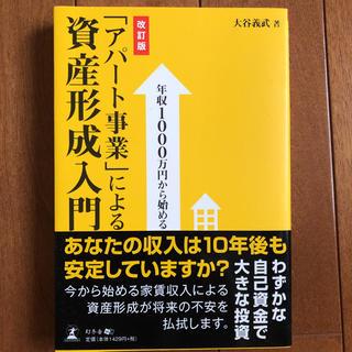 幻冬舎 - 【送料込】年収1000万円から始める「アパート事業」による資産形成入門