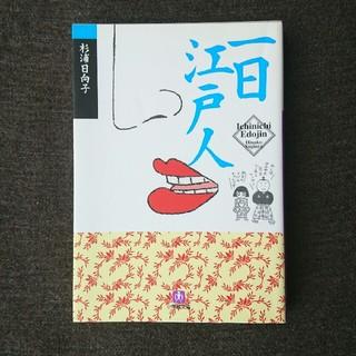 一日江戸人(人文/社会)
